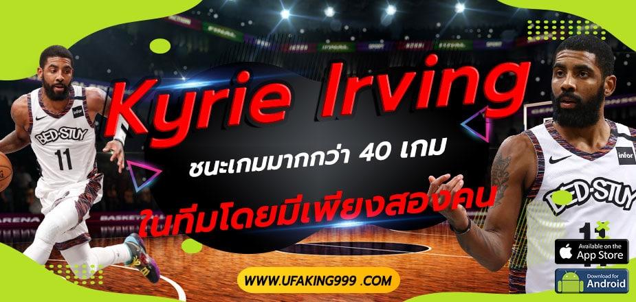 Kyrie Irving ชนะเกมมากกว่า 40 เกมในทีมโดยมีเพียงสองคน